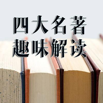 四大名著趣味解读