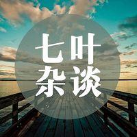 [七叶杂谈]   蓝七 叶凉