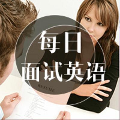 每日面试英语