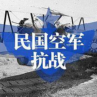 钢铁之翼——民国空军抗战故事