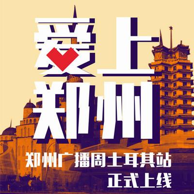 郑州广播周土耳其站