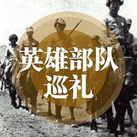 抗战英雄部队巡礼