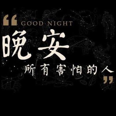 晚安 所有害怕的人