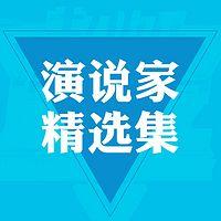 演说家精选集