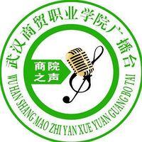 武汉商贸职业学院广播台