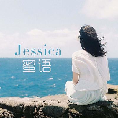 Jessica蜜语