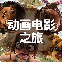 动画电影之旅