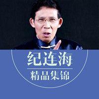 纪连海精品集锦【全集】