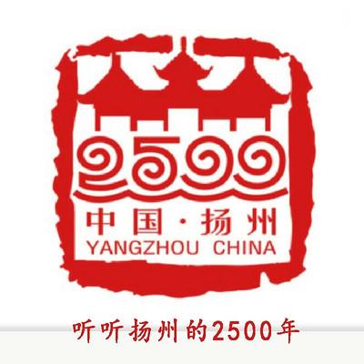 扬州历代名人传