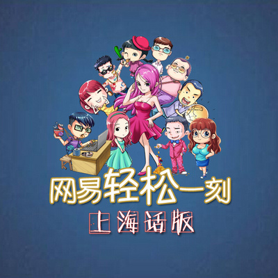 轻松一刻上海话版