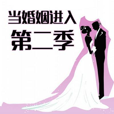 当婚姻进入第二季