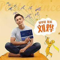 听刘烨读小王子