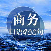 商务口语900句