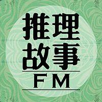 推理故事FM