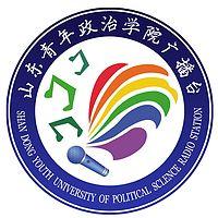 山东青年政治学院广播台