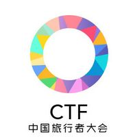 ctf中国旅行者大会