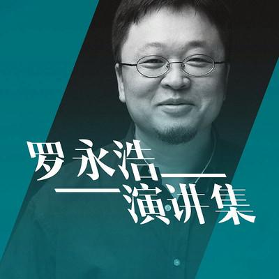罗永浩演讲精选