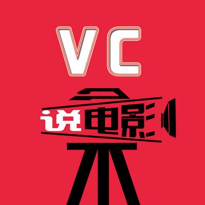 VC电影说