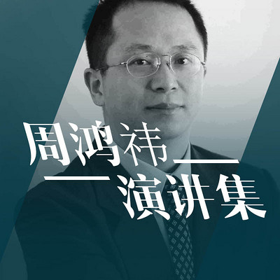 周鸿祎演讲精选