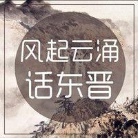 风起云涌话东晋【全集】