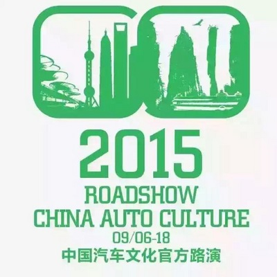 2015中国汽车文化官方路演