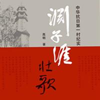 中华抗日第一村纪实——渊子崖壮歌【全集】