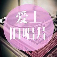 爱上旧唱片