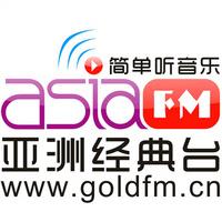 AsiaFM亚洲经典台