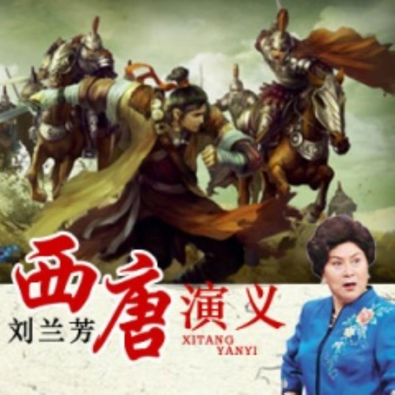 刘兰芳:西唐演义