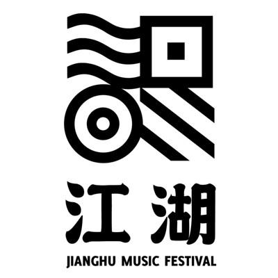 江湖音乐节音乐特辑