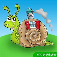 背着房子的蜗牛