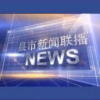 县市新闻联播——宾川新闻