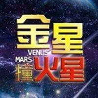 金星撞火星