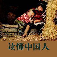 南京大学:读懂中国人