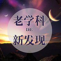 北京师范大学公开课:老学科的新发现天文学