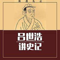 听吕世浩讲《史记》【全集】