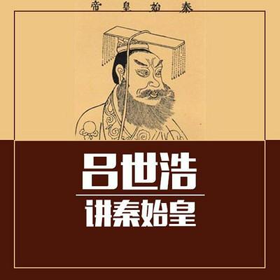 听吕世浩讲秦始皇【全集】