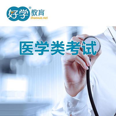 医学(护士/护师/药师/医师)