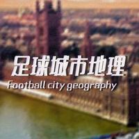 足球城市地理