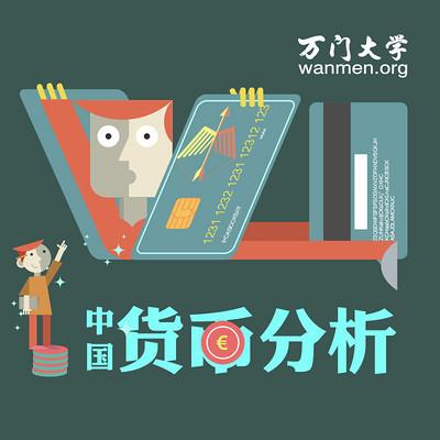 【万门大学】中国货币分析