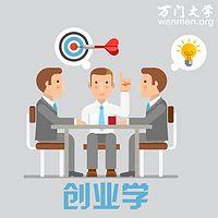 【万门大学】创业学