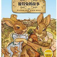 彼得兔的故事 全集
