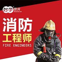 消防工程师