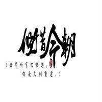 但惜今朝YY网络电台