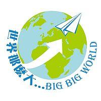 世界那麼大