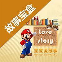 【LoveStory宝宝爱故事】故事宝盒