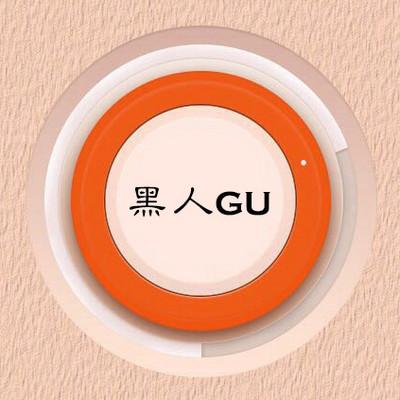 黑人GU电台