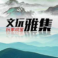 文玩雅集【全集】