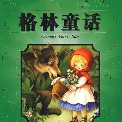 凉凉姐姐讲格林童话