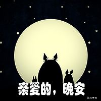 【尘路FM】亲爱的,晚安